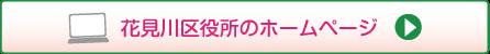 花見川区役所ホームページ