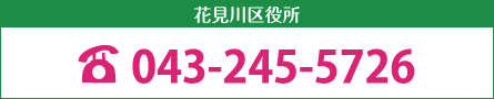 花見川区役所電話
